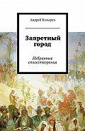 Андрей Козырев -Запретный город. Избранные стихотворения