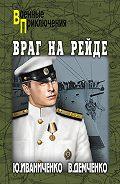 Вячеслав Демченко - Враг на рейде