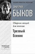 Дмитрий Быков - Трезвый Есенин