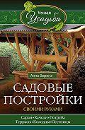 Анна Зорина -Садовые постройки своими руками