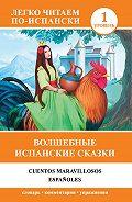 Ю. Милоградова - Волшебные испанские сказки / Cuentos maravillosos españoles