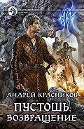 Андрей Андреевич Красников -Пустошь. Возвращение