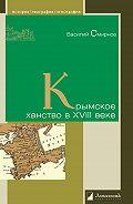 В. Д. Смирнов - Крымское ханство в XVIII веке