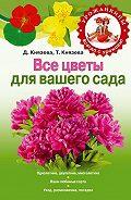 Татьяна Петровна Князева - Все цветы для вашего сада