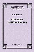 Виталий Квашис - Куда идет смертная казнь