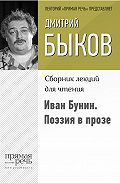 Дмитрий Быков -Иван Бунин. Поэзия в прозе