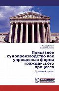 Елизавета Камзина -Приказное судопроизводство как упрощенная форма гражданского процесса. Судебный приказ