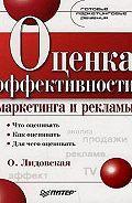 О. П. Лидовская - Оценка эффективности маркетинга и рекламы