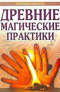 Роман Доля -Древние магические практики