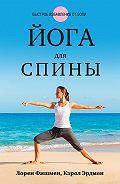 Лорен Фишмен -Йога для спины