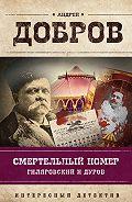 Андрей Добров - Смертельный номер. Гиляровский и Дуров