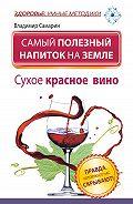 Владимир Самарин -Самый полезный напиток на Земле. Сухое красное вино. Правда, которую от нас скрывают!