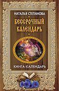 Наталья Ивановна Степанова -Бессрочный календарь