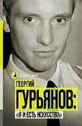 Метсур Вольде -Георгий Гурьянов: «Я и есть искусство»