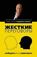 Владимир Козлов - Жесткие переговоры: победить нельзя проиграть