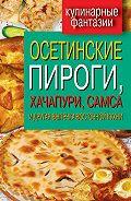 Г. М. Треер - Осетинские пироги, хачапури, самса и другая выпечка восточной кухни
