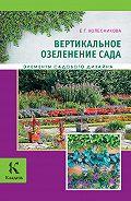 Е. Г. Колесникова -Вертикальное озеленение