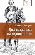 Михаил Фёдоров -Два всадника на одном коне