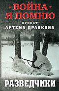 Артем Драбкин -Разведчики