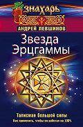 Андрей Левшинов - Звезда Эрцгаммы. Талисман большой силы. Как применять, чтобы он работал на 100%