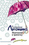Татьяна Луганцева - Молчание в тряпочку