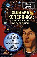 Калеб Шарф -Ошибка Коперника. Загадка жизни во Вселенной