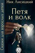 Ник Лисицкий -Петя и волк