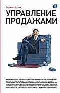Радмило Лукич -Управление продажами