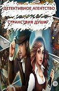 Сергей Иванович Слепцов -Детективное агентство «Странствия души»
