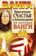 Ангелина Макова, Наталья Пономарева - Ванга. Привлечение счастья и благополучия по методам Ванги