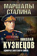 Николай Герасимович Кузнецов -Адмирал Советского Союза