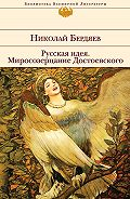 Николай Бердяев -Русская идея. Миросозерцание Достоевского (сборник)