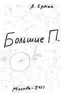 Александр Ермак -Большие П.