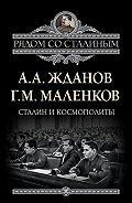 Г. М. Маленков, А. А. Жданов - Сталин и космополиты (сборник)