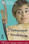 Татьяна Первушина -Натюрморт с покойником