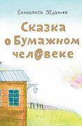 Елизавета Жданова -Сказка о бумажном человеке