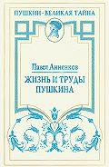Павел Анненков -Жизнь и труды Пушкина. Лучшая биография поэта