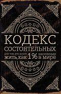 Пол Салливан - Кодекс состоятельных. Живи, как 1% населения в мире