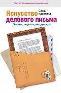 Саша Карепина -Искусство делового письма. Законы, хитрости, инструменты