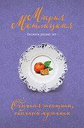 Мария Метлицкая - Обычная женщина, обычный мужчина (сборник)