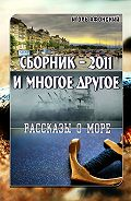 Игорь Афонский -Сборник – 2011 и многое другое