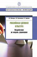 Сергей Мясоедов, Лариса Борисова, Ирина Колесникова - Российская деловая культура. Воздействие на модель управления