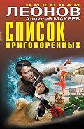 Николай Леонов, Алексей Макеев - Список приговоренных