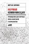 Мэттью Шипман -Научная коммуникация: Руководство для научных пресс-секретарей и журналистов