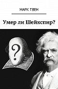 Марк Твен -Умерли Шейкспир?