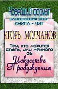 Игорь Молчанов -Тем, кто ложится спать, или немного об Искусстве пробуждения