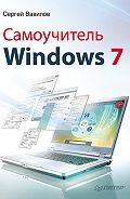 Сергей Вавилов - Самоучитель Windows 7