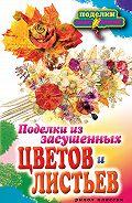Татьяна Плотникова -Поделки из засушенных цветов и листьев