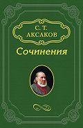 Сергей Аксаков -«Дон Карлос, инфант испанский», «Посланник»