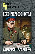 Иван Макаров - Рейд «Черного Жука» (сборник)